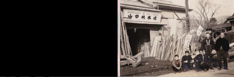 1955年 長野県長野市に生まれる。材木店で木の香りに包まれながら育つ。